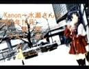 (ラジオ)Kanon~水瀬さんち~2001年10月第一回