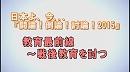 1/3【討論!】教育最前線~戦後教育を討つ[桜H27/9/12]