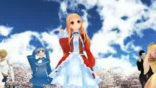 【MMD】春に一番近い街【恋天使&メルフィさん】