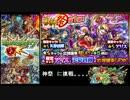 【モンスト】初★獣神祭30連!!!!【たいやんモンスト日記#8】