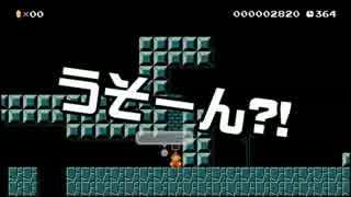 【ガルナ/オワタP】改造マリオをつくろう!【stage:3-1】