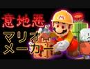 意地悪マリオメーカー【実況】part2 thumbnail