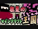 【協力実況】狂気のマインクラフト王国 Part6【Minecraft】