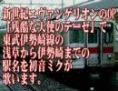初音ミクがエヴァンゲリオンのOPで東武伊勢崎線の駅名を歌った。