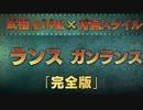 【3DS】モンスターハンターX(クロス) 『ランス・ガンランス』完全版PV