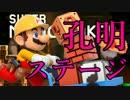【実況】 マリオが泣き出すマリオメーカー #2 thumbnail