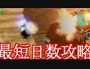 【ピクミン2】犠牲ゼロ!誰でもできる最短日数7日攻略【解説実況】 #21