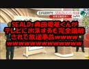SEALDs奥田愛基くんがテレビに出演するも完全論破されて放送事故www thumbnail