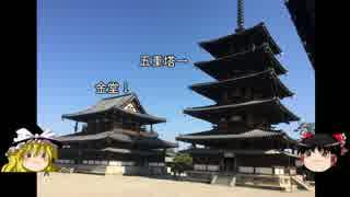 【ゆっくり】チキンの旅日誌 京都グルメ旅行⑪ 法隆寺編