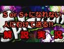 【S,S+に成りたい貴方へ!】スプラトゥーン ガチマッチ解説実況 A1