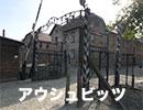 アウシュビッツ・ビルケナウ強制収容所 / Auschwitz Birkenau