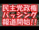 【鬼怒川決壊】 マスコミが一斉に民主党政権バッシング報道開始!!