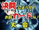 【MUGEN】決闘しようぜ!お前カードな!大会OP