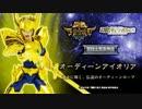 【聖闘士星矢】戦え!超おでん生命体セイントフォーマーLEO【黄金魂】