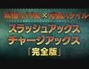【3DS】モンスターハンターX(クロス) 『スラアク・チャアク』完全版PV