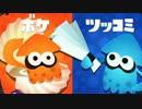 【実況】 ボケ vs ツッコミ 【スプラトゥーン】