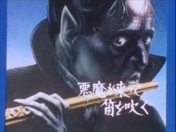悪魔が来りて笛を吹く - 登場人物 - Weblio辞書