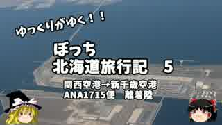 【ゆっくり】北海道旅行記 5 ANA1715便 離着陸編 thumbnail