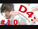 【実況】妻の残した謎を追え!「D4: Dark Dreams Don't Die」 #10