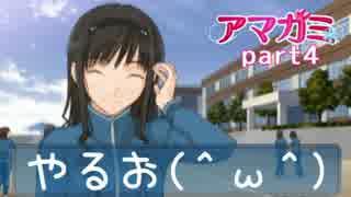 【実況】アマガミやるお(^ω^)part4