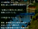【ゆっくり】日本の事件を振り返るpart2
