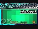 【Minecraft】ダイヤ10000個のマインクラフト Part3【ゆっくり実況】