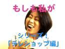 早川亜希動画#94≪もしも私がテレショップに出たら?≫