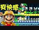 【実況】(高画質)マリオメーカーを楽しむわ06
