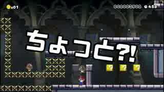 【ガルナ/オワタP】改造マリオをつくろう!【stage:3-2】