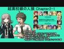 【超高校級の人狼 MANIAX】Chapter2-1 【ダンガンロンパ人狼】
