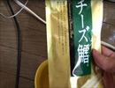 【検証】「チーズたら」をレンチンした結果www
