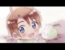ヘタリア The World Twinkle 第11話「Davie」 thumbnail