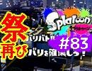 【スプラトゥーン実況】イカしたスナイパーにならなイカ#83【チャージャー縛り】 thumbnail