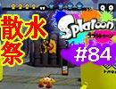 【スプラトゥーン実況】イカしたスナイパーにならなイカ#84【チャージャー縛り】 thumbnail