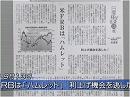 【ドル基軸体制】中国経済救済より、リーマンショック再来の回避が優先[桜H27/9/14]
