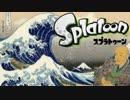【Splatoon】現代に蘇りし葛飾北斎がスプラトゥーンやってみた
