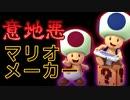 意地悪マリオメーカー【実況】part3 thumbnail