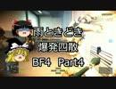 雨ときどき爆発四散BF4Part4.mp4