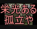 【HoI2】友人たちと本気で宇宙人と戦ってみたpart1【マルチ】 thumbnail