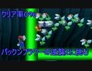 【実況】クリア率0%の鬼畜ステージに挑戦! 【マリオメーカー】