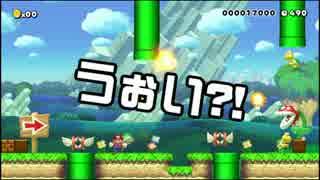 【ガルナ/オワタP】改造マリオをつくろう!【stage:4】