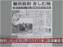【難民問題】「ドイツを見習え」は賞味期限切れ[桜H27/9/15]
