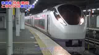 【最終電車】上野東京ライン 北行各方面最終電車@品川駅