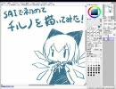 【SAI】チルノを描いてみた♪-低速バージョン【解説付き】 thumbnail