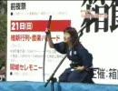箱館五稜郭祭・土方コンテスト いきなり歌いだす女性