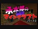 承太郎の遭難マインクラフトPart.3