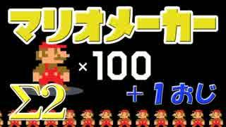 【実況】100人のマリオと1人のおじさん Σ2【マリオメーカー】
