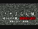 【ゆっくり人狼】きそまる人狼・後編(~最終日)【初心者卓リプレイ】 thumbnail