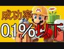 【実況】 マリオが泣き出すマリオメーカー #3