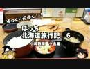 【ゆっくり】北海道旅行記 6 夜の小樽散策 夕食編